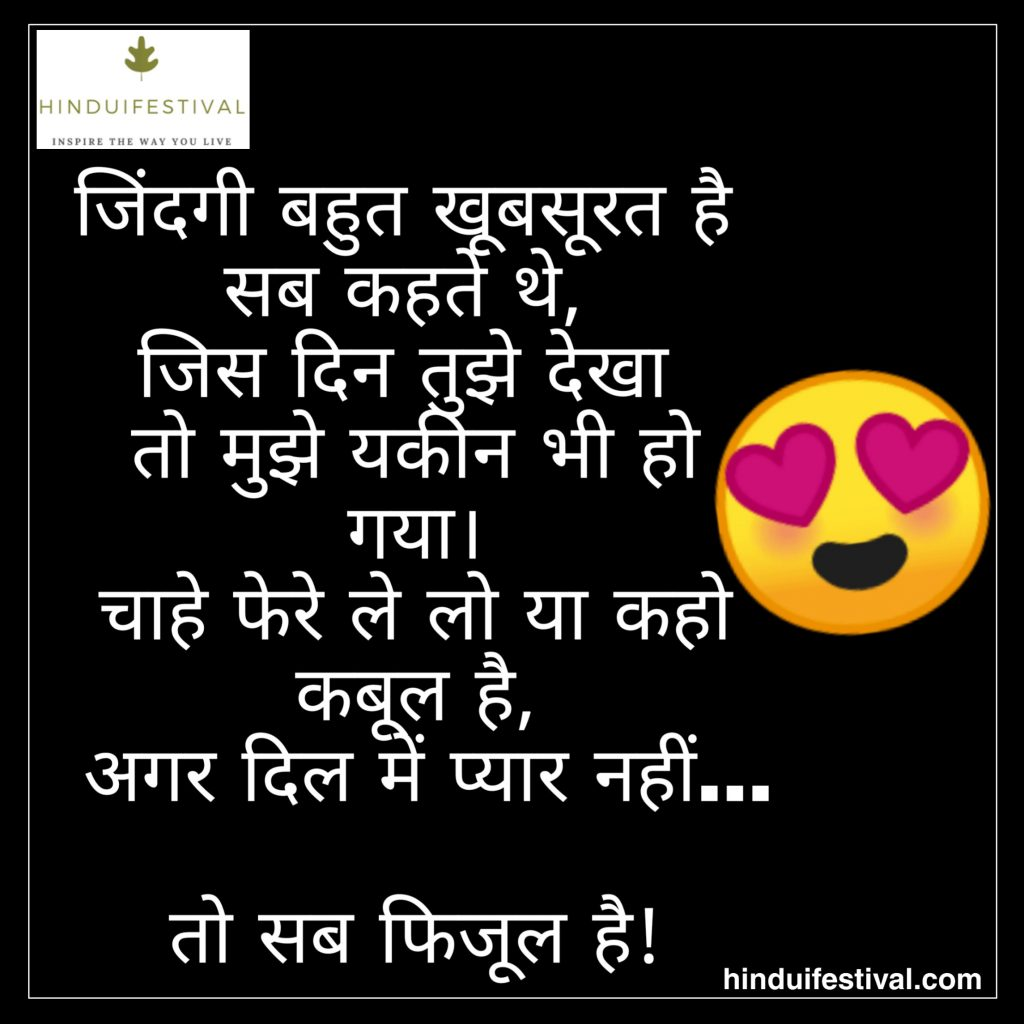 Hindi Quotes For Love good Morning